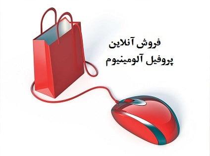 فروش آنلاین پروفیل آلومینیوم