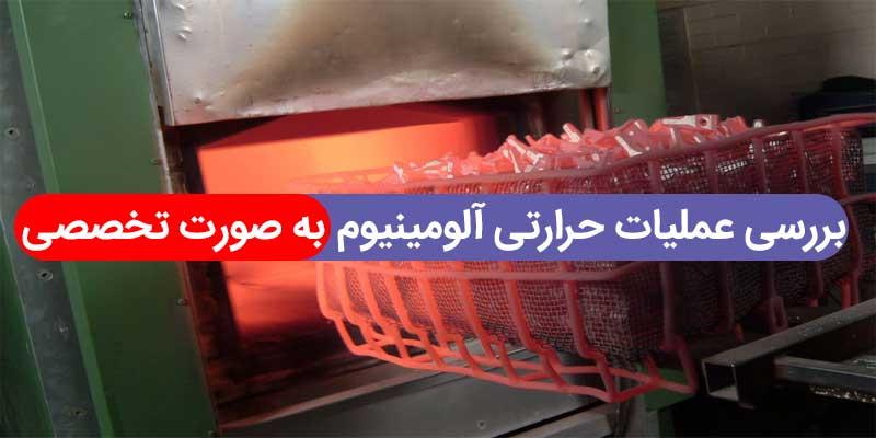 عملیات حرارتی آلومینیوم
