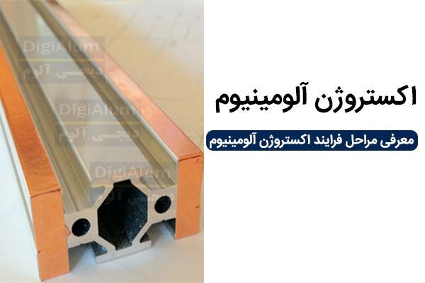 اکستروژن آلومینیوم, قیمت اکستروژن آلومینیوم, قیمت قالب اکستروژن آلومینیوم, طراحی قالب اکستروژن آلومینیوم