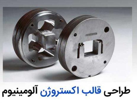 طراحی قالب اکستروژن آلومینیوم